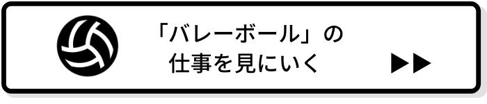 女子 ランキング 日本 バレー